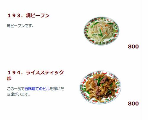 中華街メニュー麺飯