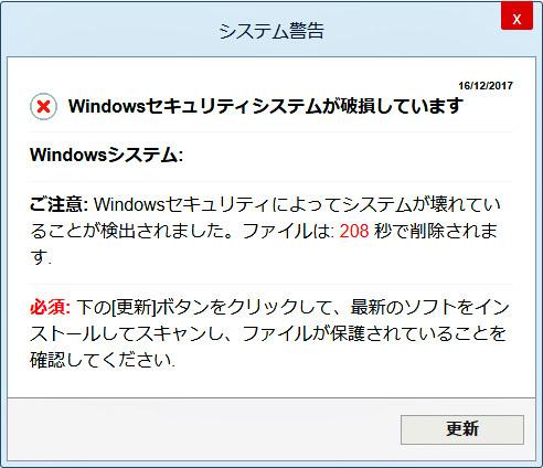 Windowsニセ警告