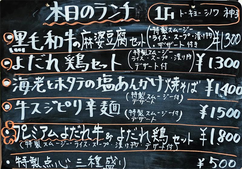 TOKYO CHINOIS 神子