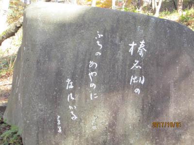 榛名湖歌碑
