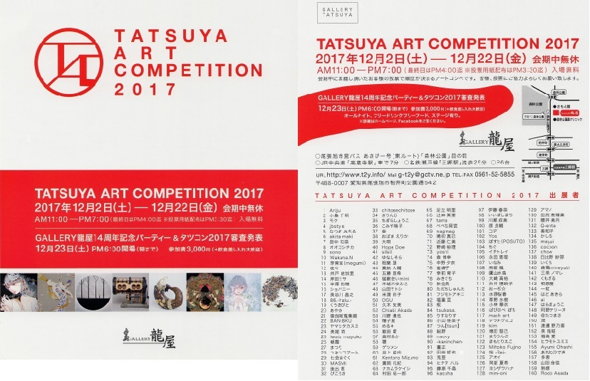 タツコン2017