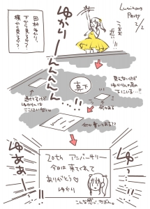 乙女モード13回 ステージ2