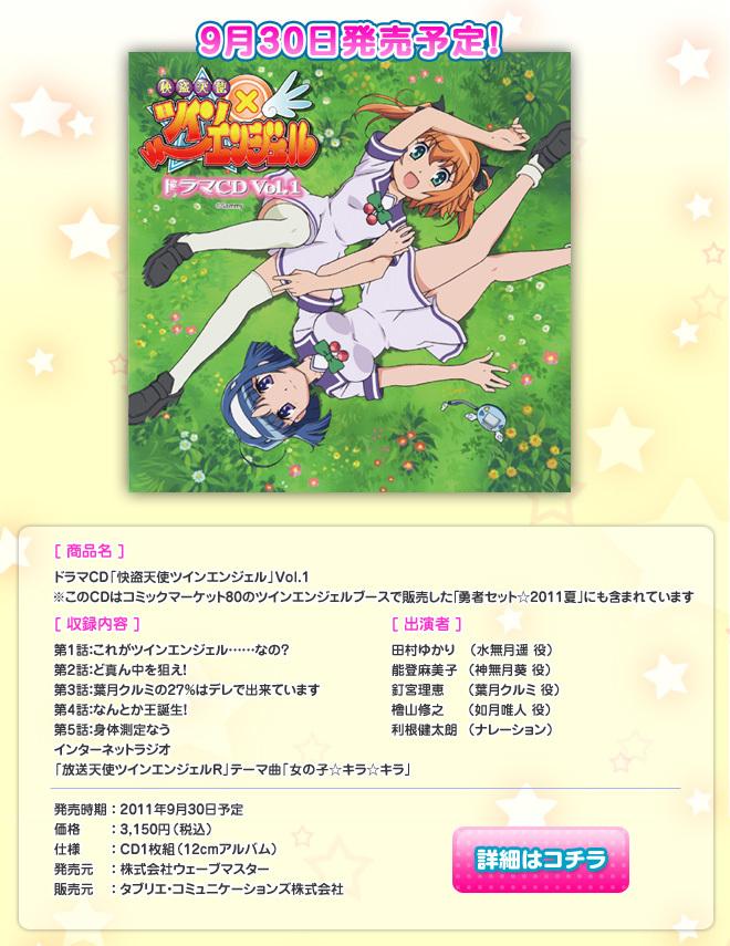 ドラマCD「快盗天使ツインエンジェル」Vol.1 ドラマCD「快盗天使ツインエンジェル」Vol1