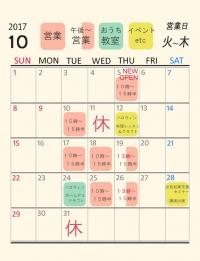 カレンダー台紙201710月