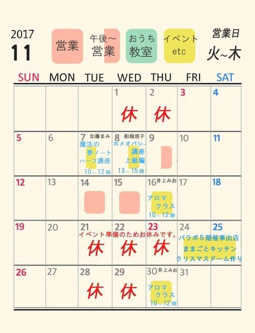 カレンダー台紙201711月