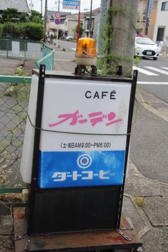 CAFE ガーデン