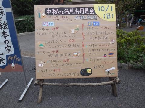 20171001読み聞かせ2