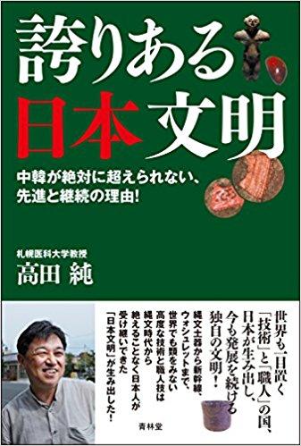 高田 純  誇りある日本文明 中韓が絶対に超えられない、先進と継続の理由!