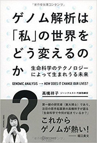 高橋 祥子  ゲノム解析は「私」の世界をどう変えるのか? 生命科学のテクノロジーによって生まれうる未来