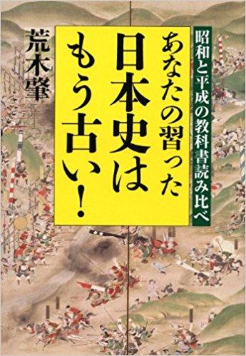 あなたの習った日本史はもう古い!