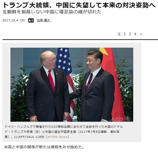 中国に失望