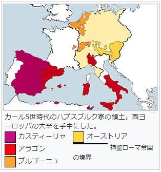 カール5世時代のハプスブルク家の領土