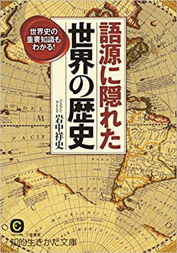 語源に隠れた世界の歴史 世界史の重要知識もわかる