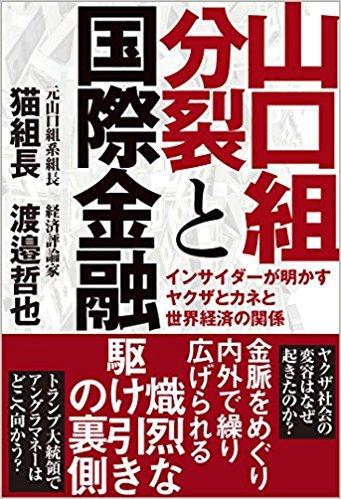 猫組長、渡邉哲也   山口組分裂と国際金融 : インサイダーが明かすヤクザとカネと世界経済の関係