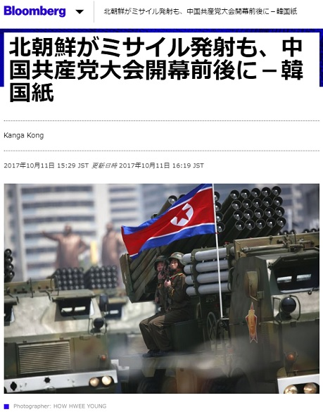 中国共産党大会 記事