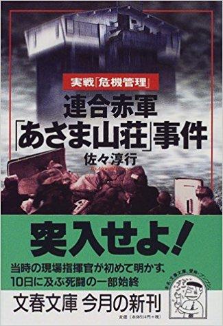 連合赤軍「あさま山荘」事件―実戦「危機管理」