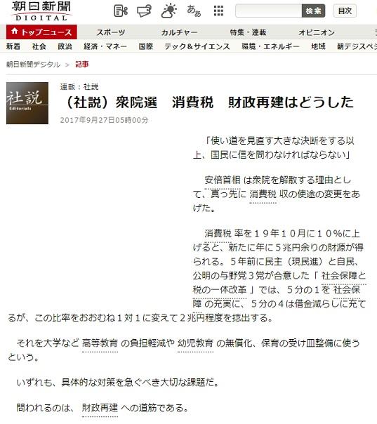 朝日新聞 財政再建
