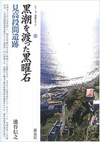 黒潮を渡った黒曜石・見高段間遺跡 (シリーズ「遺跡を学ぶ」)