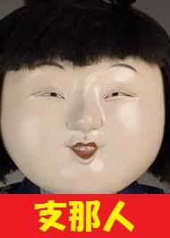 中国人 細目