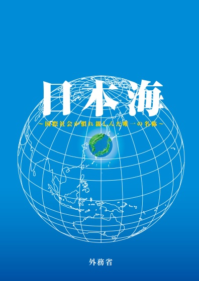 外務省 日本海