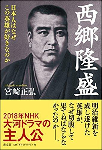 宮崎 正弘  西郷隆盛―日本人はなぜこの英雄が好きなのか