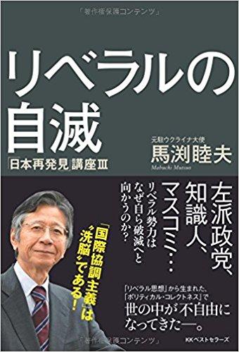 馬渕 睦夫  リベラルの自滅 : 「日本再発見」講座Ⅲ