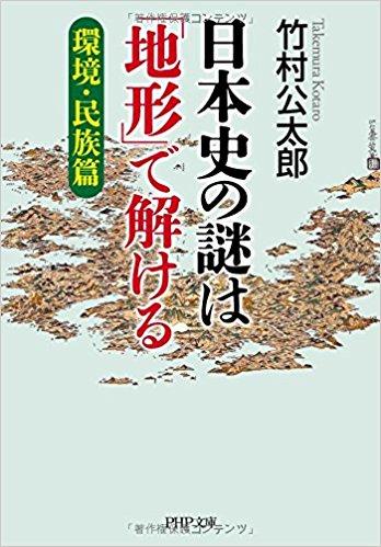 日本史の謎は「地形」で解ける【環境・民族篇】
