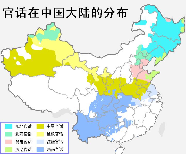 中華人民共和国における官話方言と下位方言の分布図