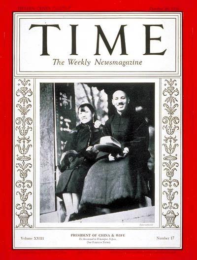 「タイム」誌の表紙を飾った宋美齢と蒋介石(1931年)