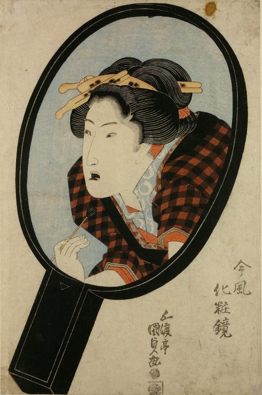 『今風化粧鏡』五渡亭国貞画