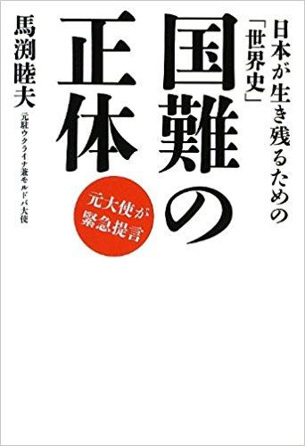国難の正体――日本が生き残るための「世界史」