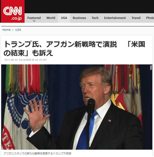 CNN トランプ アフガン