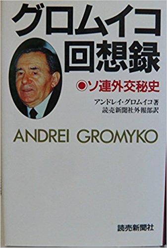 グロムイコ回想録―ソ連外交秘史
