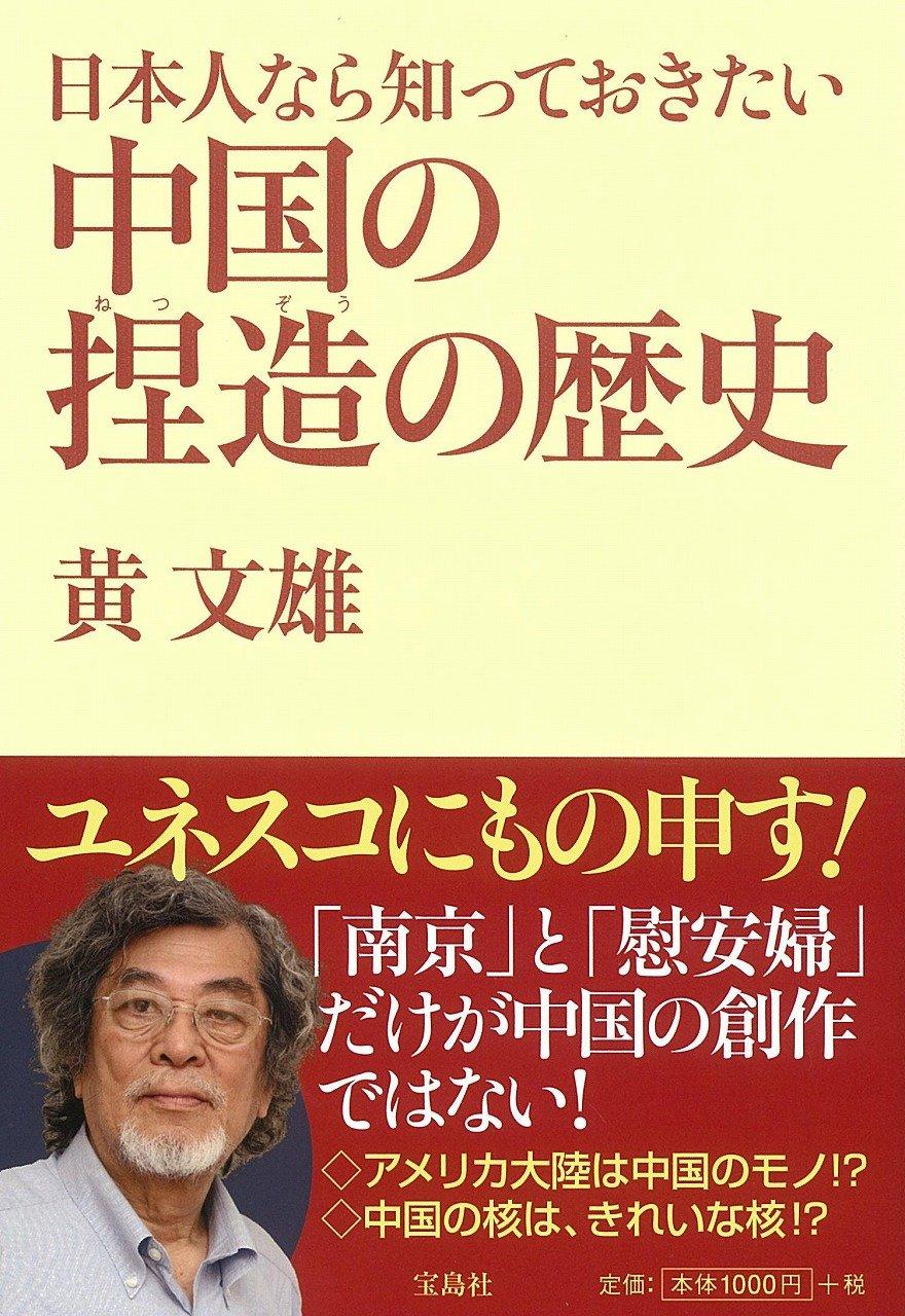 日本人なら知っておきたい中国の捏造の歴史