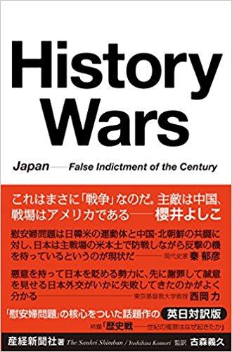 産経新聞社(著)、古森義久(監訳)  History Wars Japan-False Indictment of the Century 歴史戦 世紀の冤罪はなぜ起きたか