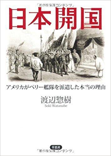 日本開国 (アメリカがペリー艦隊を派遣した本当の理由)