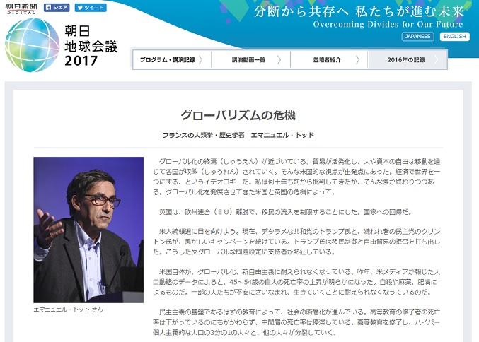 朝日 地球会議 2017