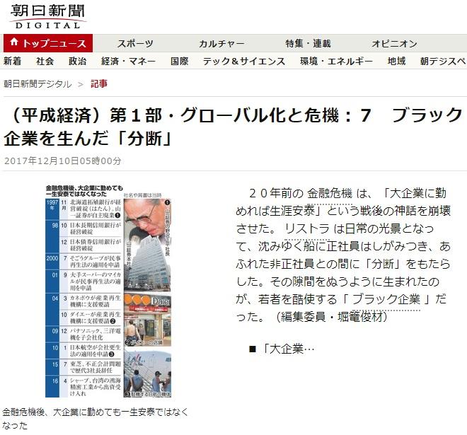 朝日新聞 グローバル化 危機