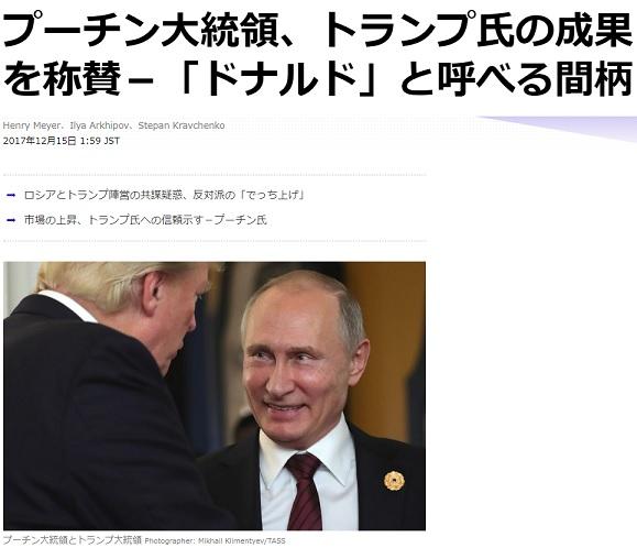 プーチン トランプ