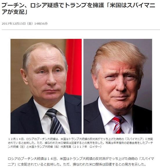 プーチン トランプ 2