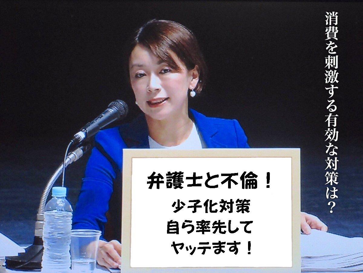 立憲民主党と山尾志桜里と「暴力団」