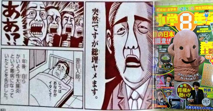 abe-syougaku.jpg