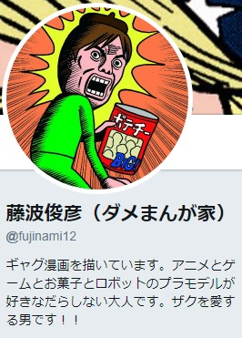 fujinamitosihiko.jpg