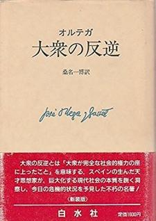 オルテガ 大衆の反逆 (桑名一博訳 白水社 ISBN4-560-01852-9)