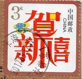 切手13  中国