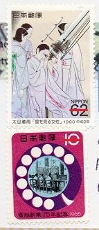 切手  237