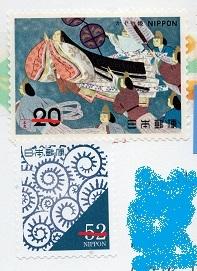 切手  238