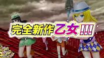 乙女マスターズ~空を翔る白き軌跡~ PV