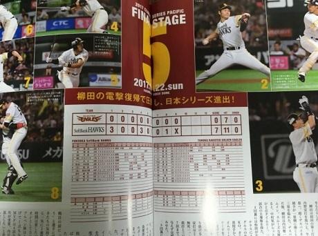20171122ホークス日本一号CSの画像