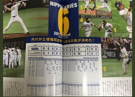 20171122ホークス日本一号日本シリーズの画像